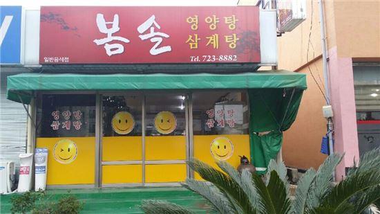 '맛있는 제주만들기' 8호점, '봄솔식당' 선정