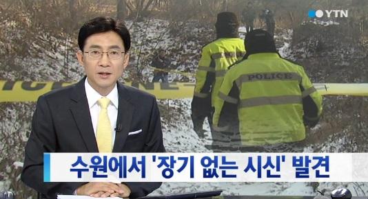 수원 팔달산 장기 없는 토막시신 /YTN 보도 방송 캡처