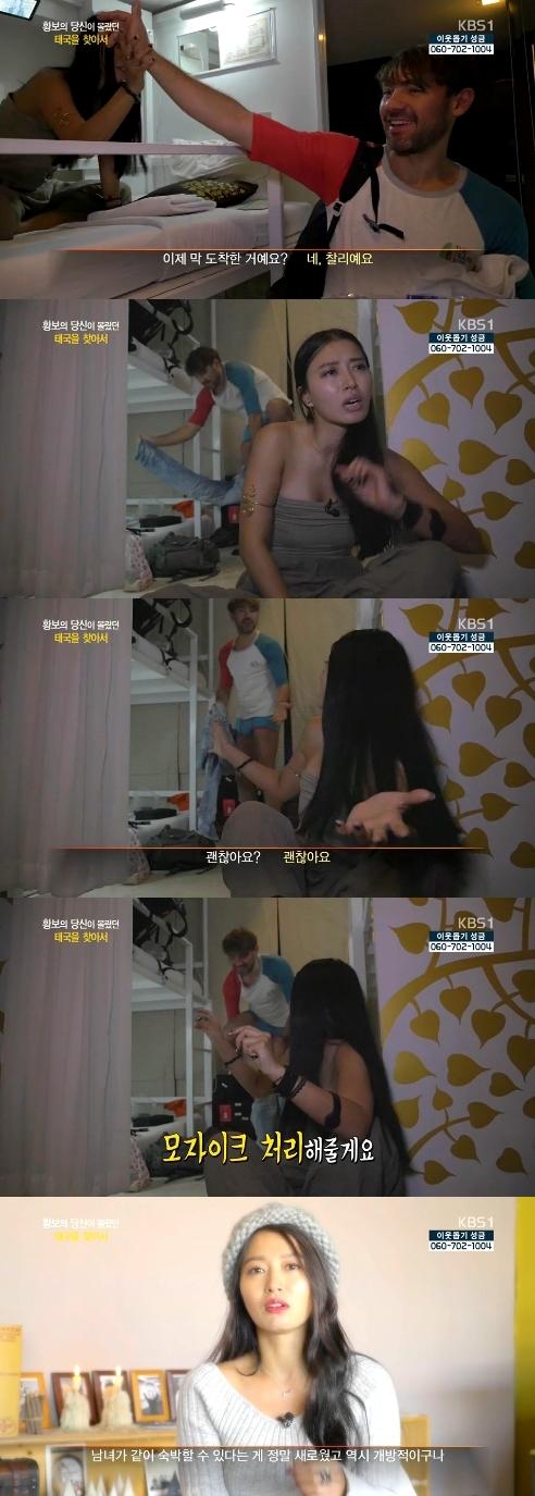 '세상을 품다' 황보 / KBS1 방송 캡쳐