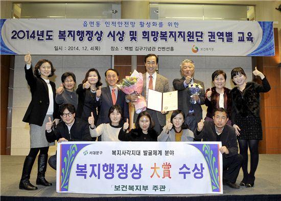 문석진 서대문구청장(뒷줄 오른쪽 네 번째)이 4일 오후 서울 효창동 백범김구기념관 컨벤션홀에서 열린 '2014 보건복지부 복지행정상 시상식'에서 대상을 수상했다. 시상식에 함께 한 서대문구청 복지 부서 직원들이 엄지손가락을 들어 올리며 기뻐하고 있다.