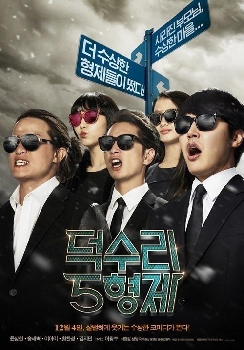 '덕수리 5형제' 포스터