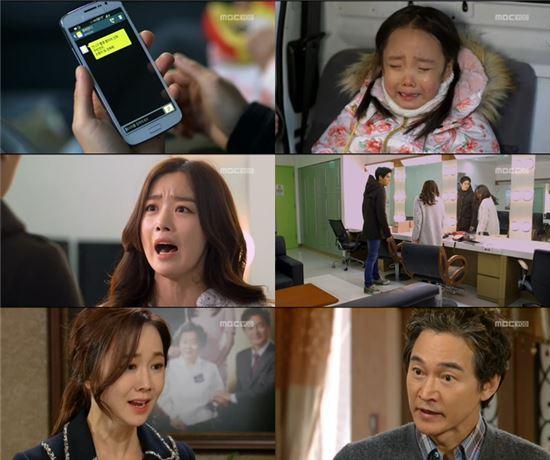 MBC '장미빛연인들' /해당 방송 캡처