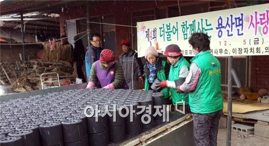 전남 장흥군 용산면(면장 위화선)은 지난 5일 관내 기관·사회단체 5개소의 자원봉사자 100여명이 참가한 가운데 연세가 많고 생활이 어려운 15가구에 총 5,354장의 연탄을 무료로 배달했다.