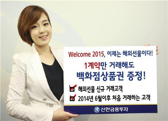 신한금융투자가 해외선물 신규고객이나 지난 6월 이후 무거래 고객을 대상으로 백화점 상품권을 증정하는 '웰컴(Welcome) 2015 이제는 해외선물이다!' 이벤트를 내년 2월28까지 시행한다.