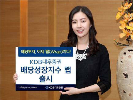 KDB대우증권 배당성장지수 랩