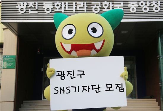 광진구 sns 기자단 모집 홍보물