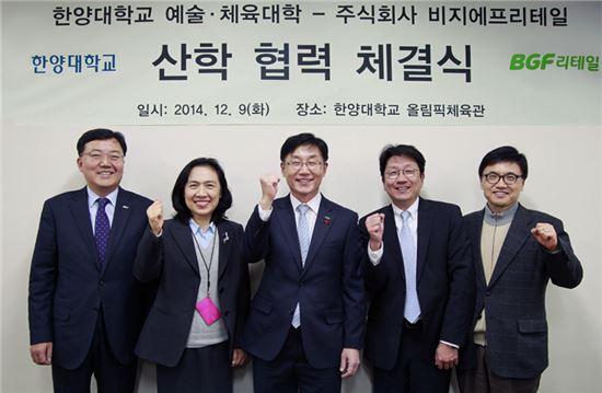 BGF리테일 산학 협력 체결식. BGF리테일 박재구 사장(가운데)과 김운미 예술체육대학장(왼쪽에서 두번째)