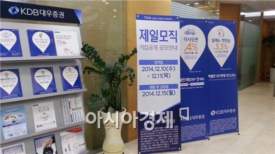 제일모직 공모 주관증권사인 KDB대우증권의 한 영업점 모습