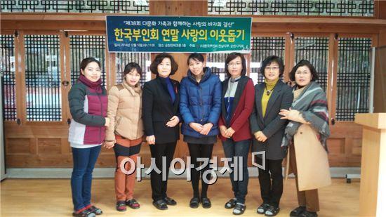 한국부인회 순천시지회는 연말연시를 맞아  훈훈한 나눔의 정을 펼쳤다.