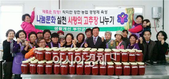 전북 부안군 생활개선회(회장 김정례)가 겨울나기에 취약한 이웃을 위해 사랑의 고추장 담기 봉사활동을 전개했다.