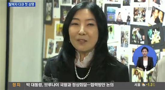 신은미 [사진=MBN 보도 방송 캡처]