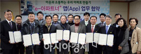 11일 광산구 권역별 아파트 대표자와 앱 개발업체 ㈜에이지스마트, 광산구가 광산구청에서 '아파트공동체 활성화 지원 협약'을 가졌다.