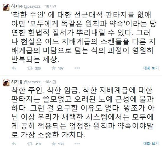 허지웅 '땅콩리턴' 논란에 일침 [사진=허지웅 트위터]