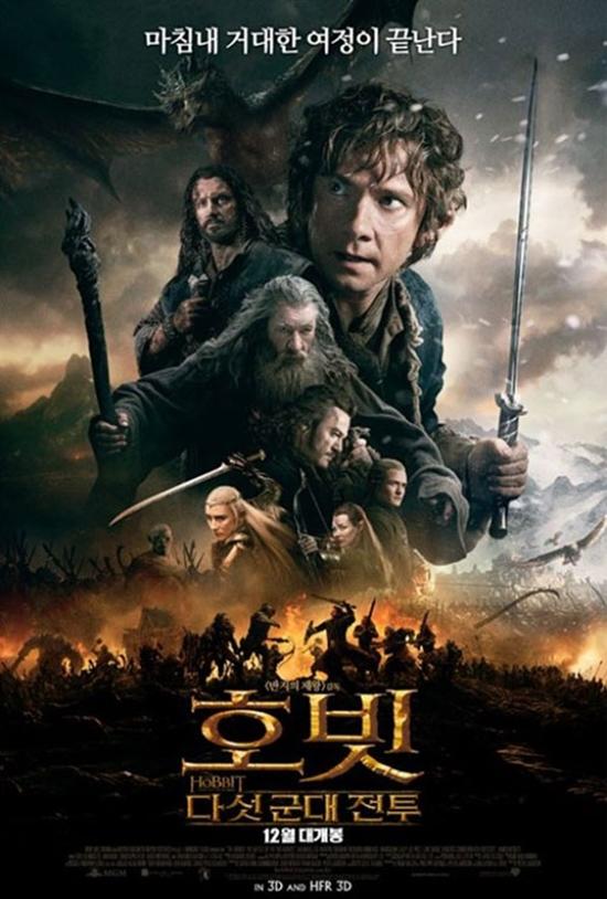 영화 '호빗: 다섯 군대 전투' 포스터