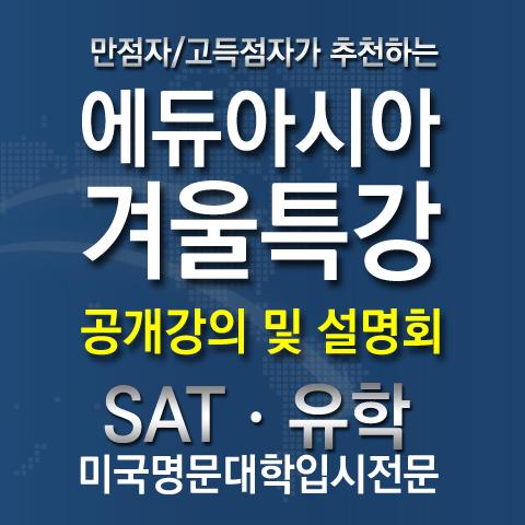 2014 에듀아시아 SAT겨울특강 공개강의 및 설명회