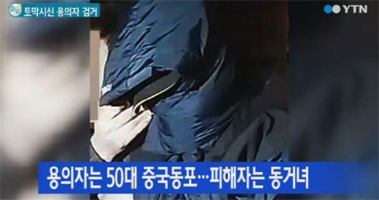 팔달산 유력 용의자 검거 [사진=YTN 방송 캡쳐]