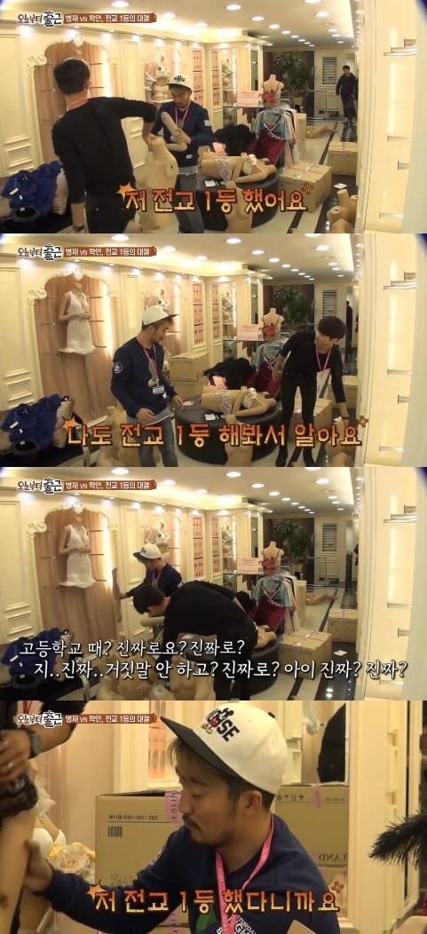 유병재 전교일등 경험 [사진=tvN 방송캡처]