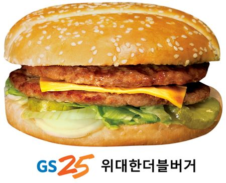GS25 '위대한 더블버거'