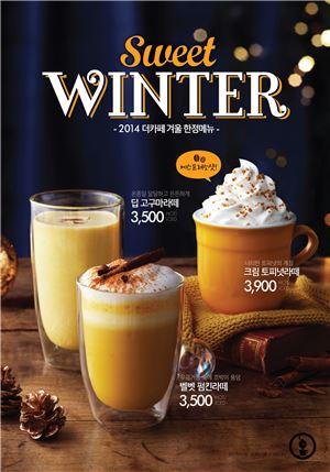 더 카페가 겨울 한정 메뉴를 선보였다.