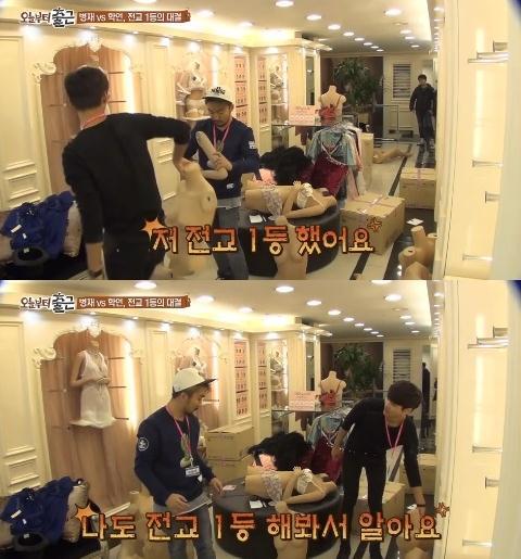 [사진출처=tvN '오늘부터 출근' 캡처]