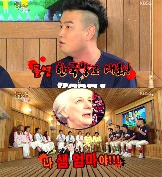 옹알스 [사진=KBS '해피투게더3' 방송 캡쳐]