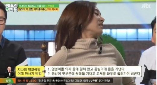 가수 지나가 'No poo'와 함께 탈모예방법을 설명했다. [사진출처=JTBC '에브리바디' 캡처]