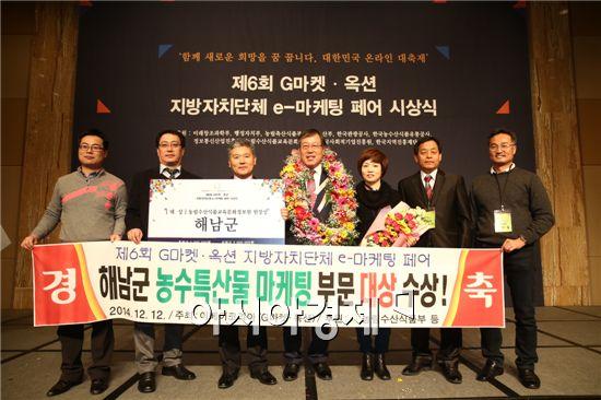 해남군(군수 박철환)이 제6회 옥션/G마켓 지방자체단체 e-마케팅 Fair에서 온라인 마케팅부문 농수특산물 대상을 수상했다.