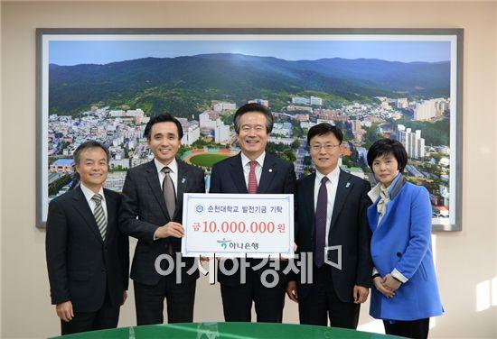 하나은행(은행장 김종준)이 순천대학교에 대학발전기금 1000만원을 기탁하고 기념촬영을 하고있다.