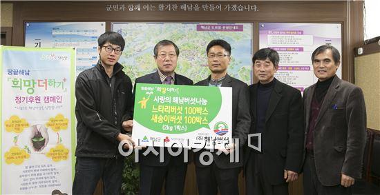 해남군 버섯재배 농가들이 출자해 설립한 해남버섯주식회사(대표 김황익)가 불우이웃돕기에 써달라며 해남군에 버섯 200박스를 전달했다.