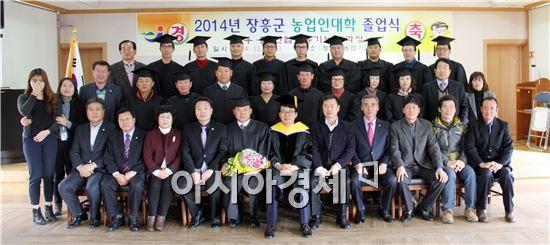 장흥군농업기술센터에서 개설한 장흥군농업인대학 졸업식이 지난 11일 교육생 및 가족 100명이 참석한 가운데  개최했다.