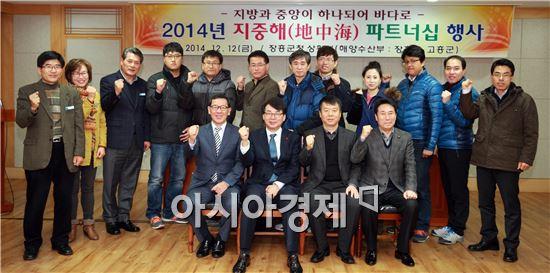 장흥군(군수 김성)은 12일 장흥군청 상황실에서 업무교류 활성화를 위해 해양수산부와 지중해(地中海) 파트너십 행사를 개최했다.