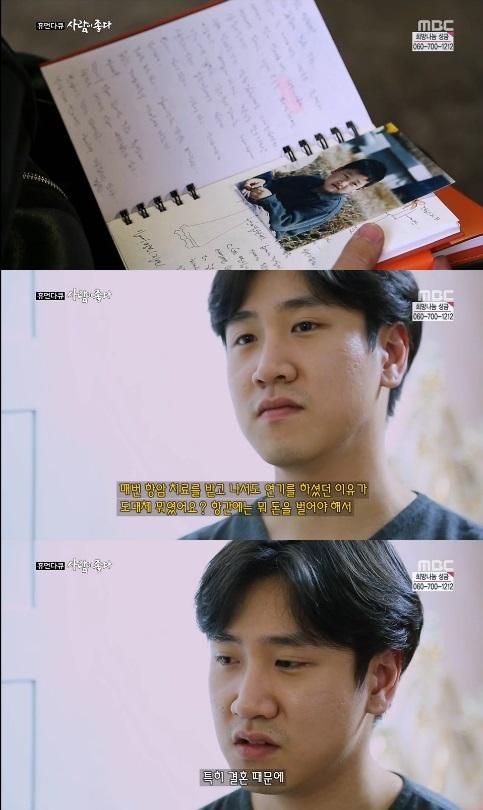 故 김자옥 아들 오영환씨 [사진=MBC 방송캡처]