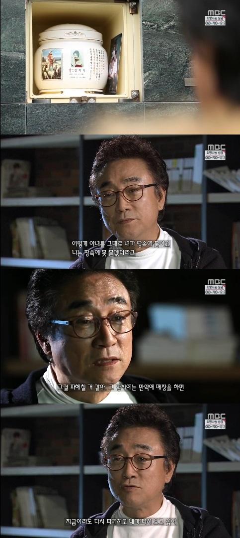 故 김자옥 남편 오승환 [사진=MBC 방송캡처]