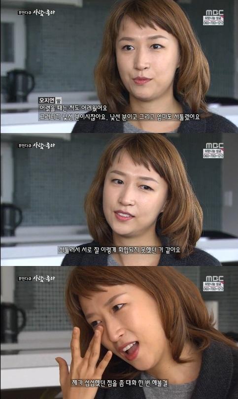 故 김자옥 딸 오지연 [사진=MBC 방송캡처]