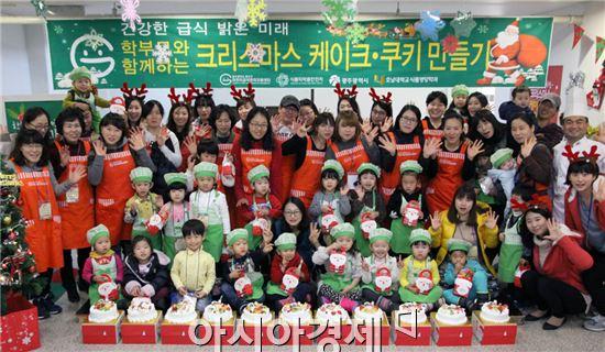 광주시 광산구어린이급식관리지원센터(센터장 양은주)는 13일 호남대학교 광산캠퍼스 상하관 식품영양학과 실습실에서 '학부모와 함께하는 크리스마스 케이크·쿠키 만들기' 행사를 가졌다.