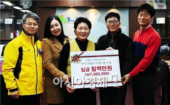 광주 광산구 우산신용협동조합(이사장 신상숙)은 지난 11일 신협 이사와 직원들이 모은 성금 700만 원을 광산구의 나눔문화공동체 '투게더광산 나눔문화재단'에 기부했다.