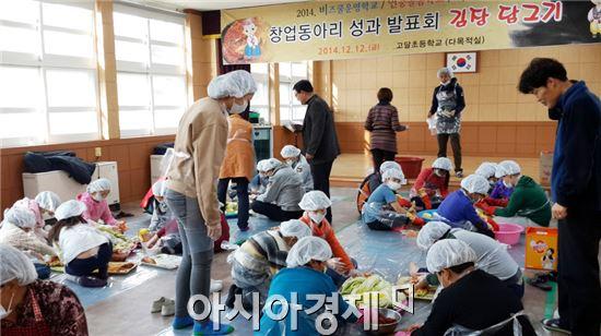 곡성군 고달초등학교(교장 임청심)는 지난 12일 고달초등학교 다목적실에서 학생들과 자원봉사 학부모, 선생님 100여명이 직접 참여한 가운데 사랑의 김장담그기 행사를 가졌다.