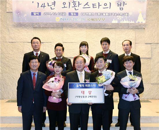 김주하 농협은행장이 12일 '2014년 외환스타의 밤' 행사에 참석해 '올해의 외환스타'로 선정된 직원 및 관계자들과 함께 기념사진을 찍고 있다.(자료제공:농협은행)
