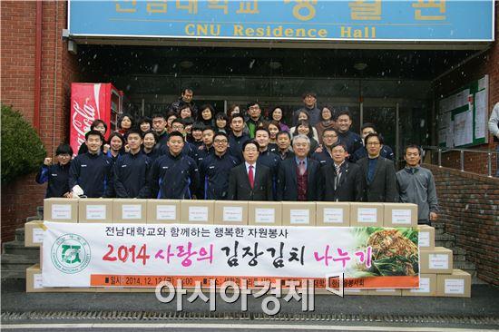 전남대학교 교직원 봉사동아리인 한걸음봉사회는 지난 12일 지병문 총장을 비롯한 교수와 직원, 학생 등 70여 명이 참석한 가운데 지역 소외계층에게 전달할 '사랑의 김장김치 담그기' 행사를 진행했다.
