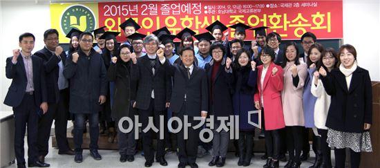 호남대학교 국제교류본부(본부장 박상령)는  지난 12일 오후 국제관 2층 세미나실에서 '외국인 유학생 졸업 환송회'를 실시했다.