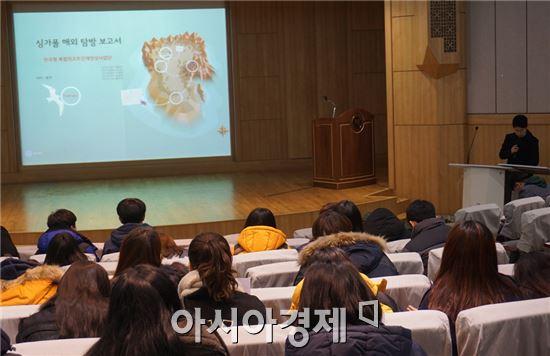 호남대학교 한국형복합리조트 인재양성사업단(단장 김진강)은 지난 12일 상하관 소강당에서 IR 해외탐방 결과 및 성과 발표회를 실시했다.