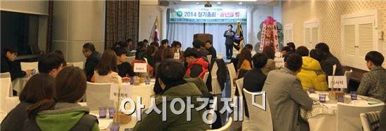 호남대 총동창회는  '2014 정기총회 및 송년의 밤' 을 개최했다.