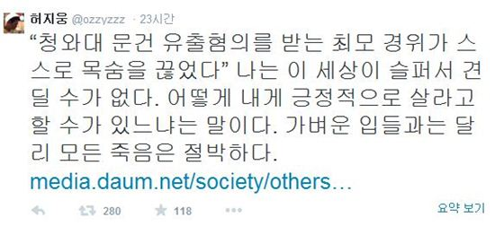 허지웅, 최모 경위 자살에 대한 의견 밝혀 [사진=허지웅 트위터]