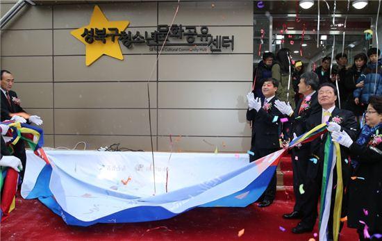 성북구 청소년문화공유센터 개관식