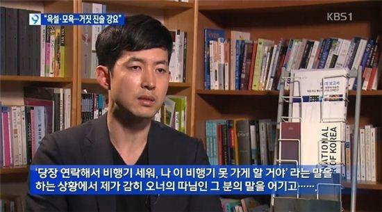 박창진 사무장 [사진=KBS1 뉴스 캡처]