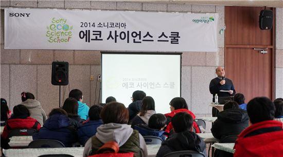 제6회 소니코리아 에코 사이언스 스쿨에서 쿠도 히데카즈 부사장이 강연 중이다.