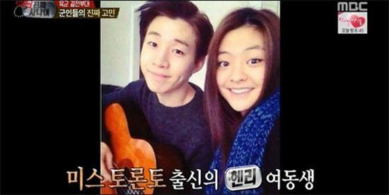 헨리(왼쪽)와 여동생 [사진출처=MBC '일밤-진짜 사나이' 방송 캡쳐]