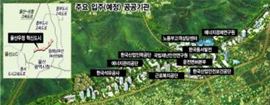▲울산혁신도시 위치도(왼쪽)와 주요 입주(예정) 공공기관