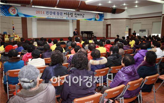 장흥군(군수 김 성)은 지난 10일 장흥군민회관에서 2014 건강대학 동문 어울림 한마당 행사를 개최했다.