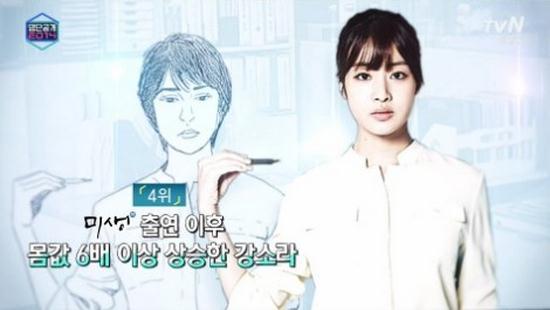 강소라 /사진=tvN 캡처
